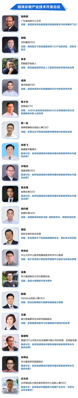 04-精准诊断产业技术开发论坛.jpg